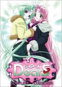 DearS DVD
