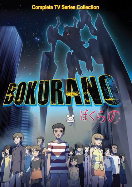 Bokurano DVD