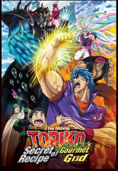 Toriko The Movie Secret Recipe of Gourmet God DVD