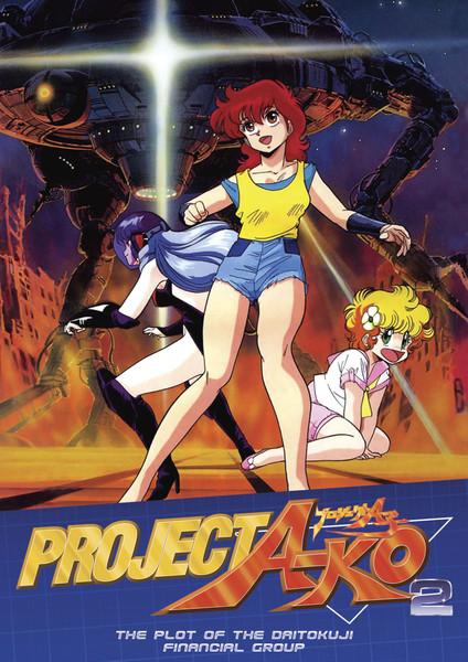 Project A-ko 2 DVD
