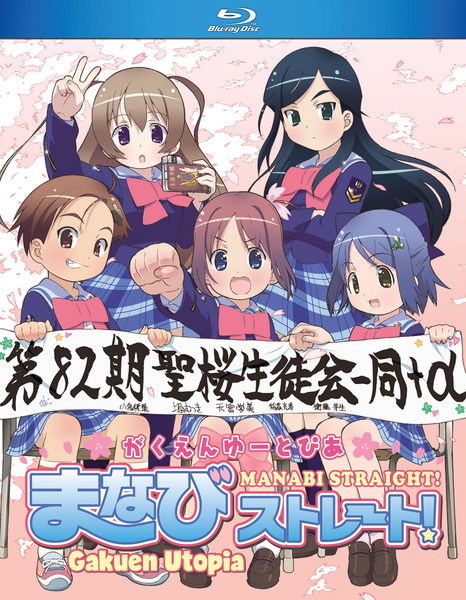 Gakuen Utopia Manabi Straight! Blu-ray