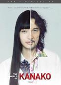 The World of Kanako DVD