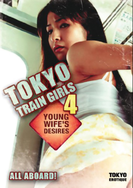 Tokyo Train Girls 4: Young Wife's Desires DVD