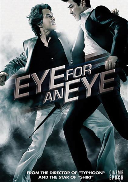 Eye for an Eye DVD