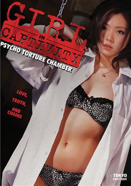 Girl in Captivity Psycho Torture Chamber DVD