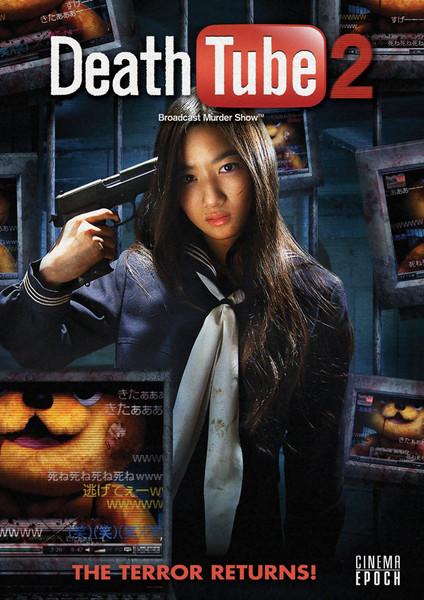 Death Tube 2 DVD