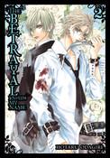 The Betrayal Knows My Name Manga Volume 2