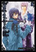 The Betrayal Knows My Name Manga Volume 3