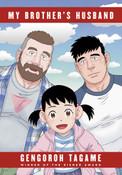 My Brother's Husband Manga Omnibus