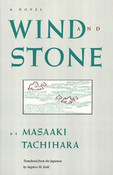 Wind and Stone A Novel of Aesthetic Seduction