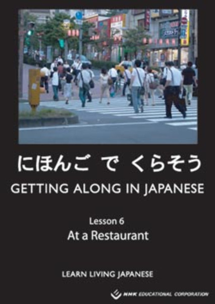 Getting Along in Japanese DVD 6