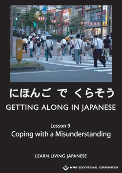 Getting Along in Japanese DVD 9 9780973985191