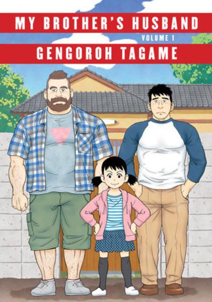 My Brother's Husband Manga Volume 1 (Hardcover)