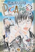Genkaku Picasso Manga Volume 2
