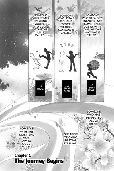 Itsuwaribito Manga Volume 1