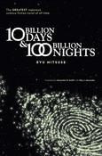 Ten Billion Days and One-Hundred Billion Nights Novel (Hardcover)
