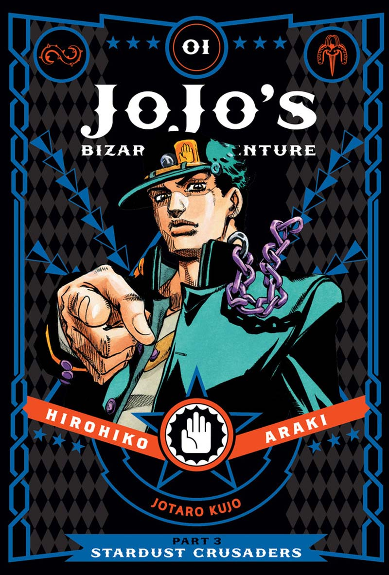 JoJo's Bizarre Adventure Part 3 Stardust Crusaders Manga Volume 1 (Hardcover) 9781421590653