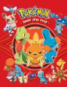 Pokemon Seek and Find Hoenn Activity Book (Hardcover)