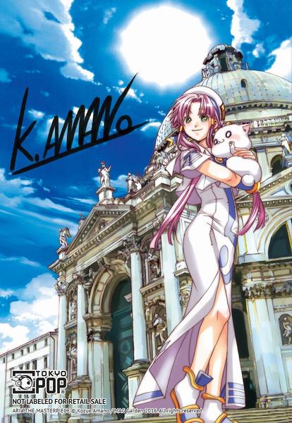 Aria The Masterpiece Manga Volume 1