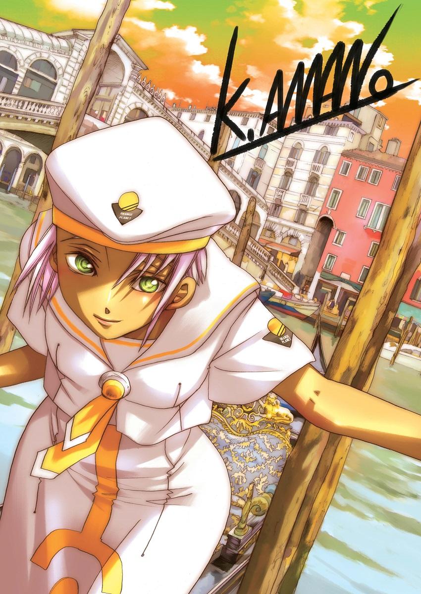 Aria The Masterpiece Manga Volume 6 + GWP