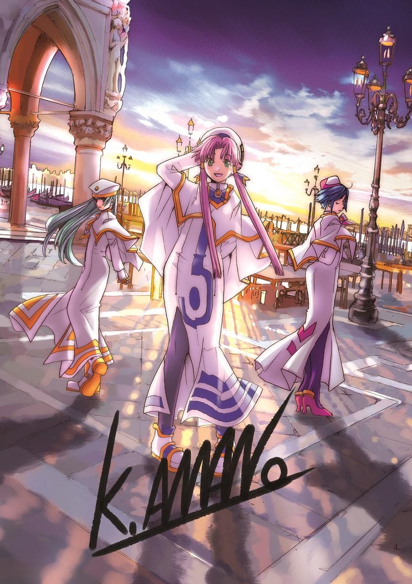 Aria The Masterpiece Manga Volume 7 + GWP