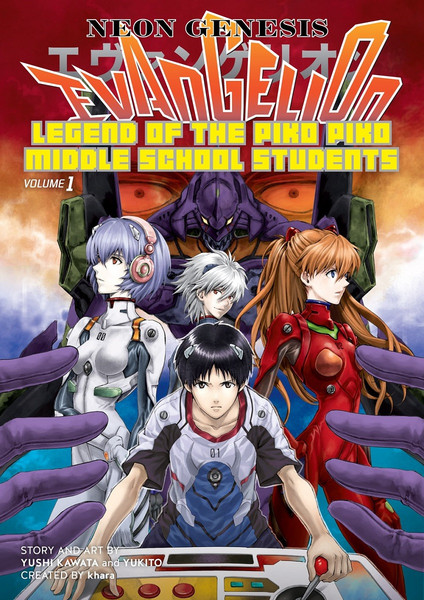 Neon Genesis Evangelion Legend of the Piko Piko Middle School Students Manga Vol 1