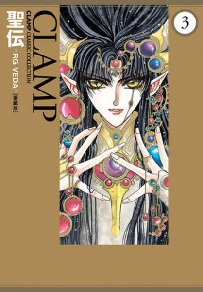 RG Veda Manga Omnibus Volume 3