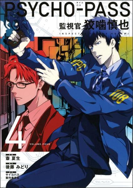 PSYCHO-PASS Inspector Shinya Kogami Manga Volume 4