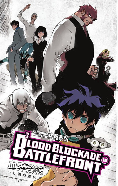 Blood Blockade Battlefront Manga Volume 10