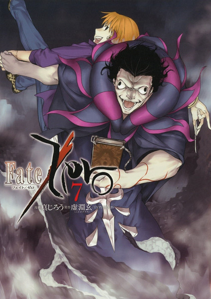 Fate/Zero Manga Volume 7