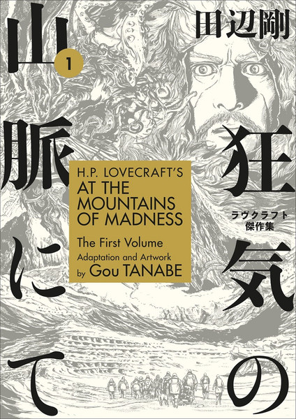 H.P. Lovecraft's At the Mountains of Madness Manga Volume 1