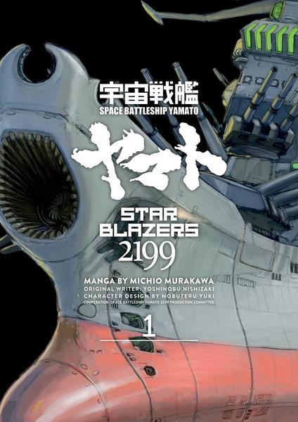 Star Blazers Space Battleship Yamato 2199 Manga Omnibus Volume 1