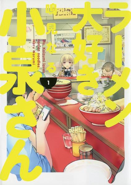 Ms Koizumi Loves Ramen Noodles Manga Volume 1