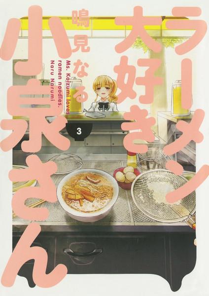 Ms Koizumi Loves Ramen Noodles Manga Volume 3