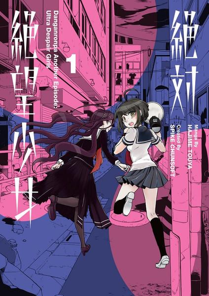 Danganronpa Another Episode Ultra Despair Girls Manga Volume 1