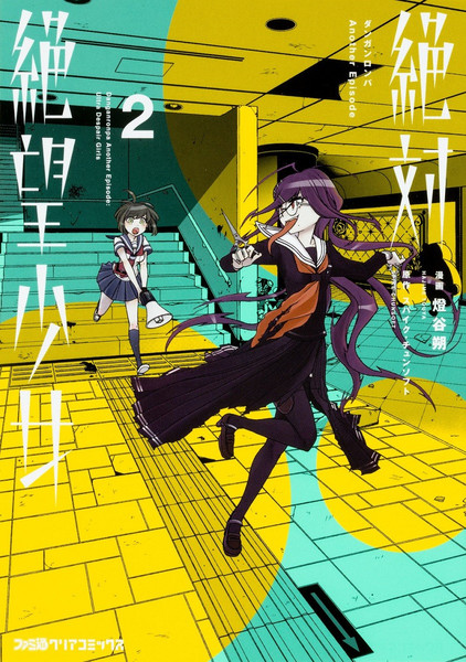 Danganronpa Another Episode Ultra Despair Girls Manga Volume 2