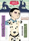 Isle of Dogs Manga (Hardcover)