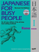 Japanese for Busy People Course 1 Kana Textbook (Revised 3rd Ed)