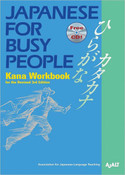 Japanese for Busy People Course 1 Kana Workbook (Revised 3rd Ed)
