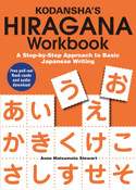 Kodansha's Hiragana Workbook + Flash Cards