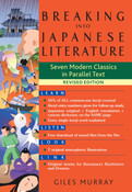 Breaking into Japanese Literature (Revised Edition)