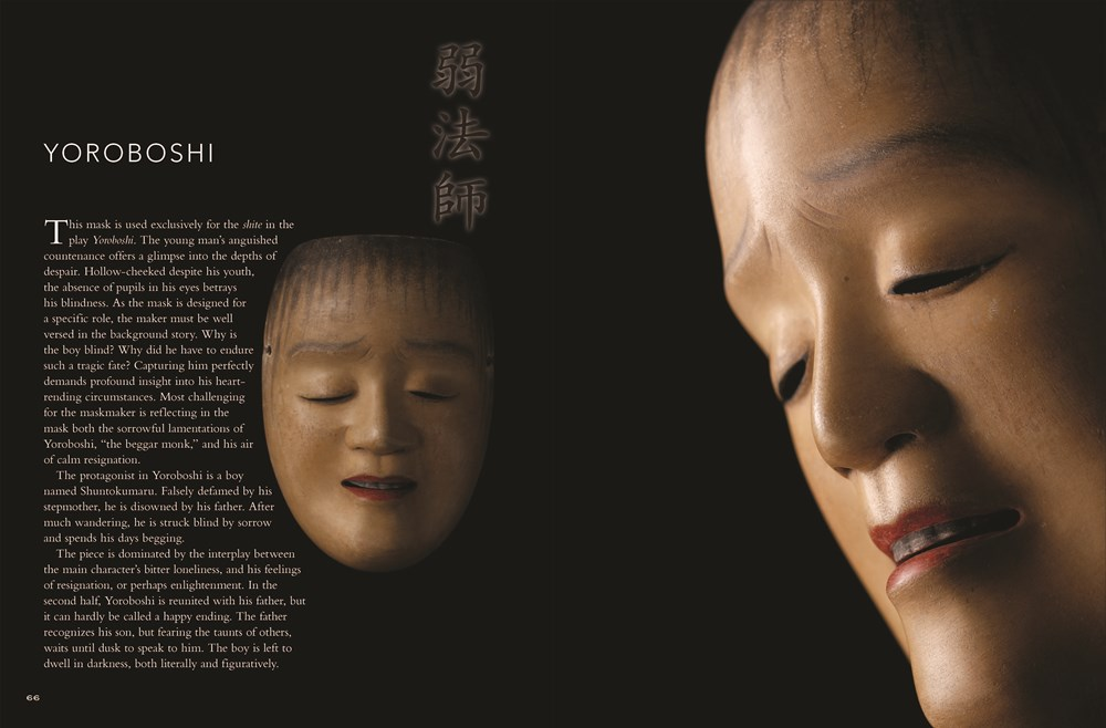The Secrets of Noh Masks