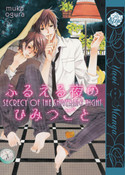 Secrecy of the Shivering Night Manga