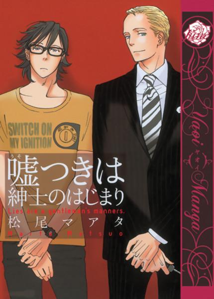 Lies Are a Gentlemen's Manners Manga