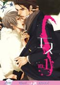 S Novel Volume 1