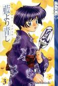 Ai Yori Aoshi Manga Volume 3