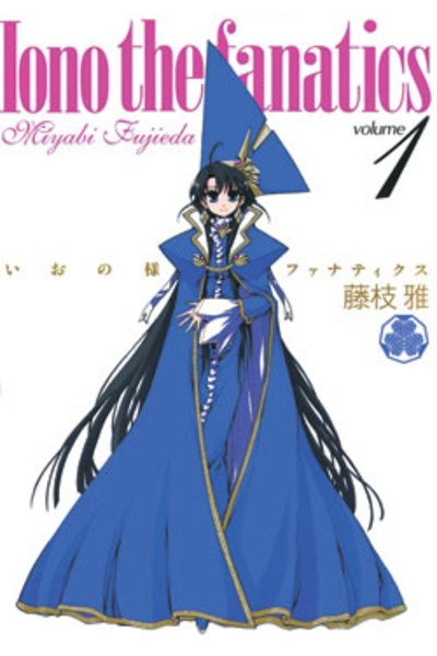 Iono-Sama Fanatics Manga Volume 1