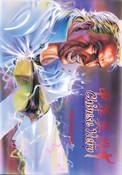 A Chinese Hero Manga 08 thumb