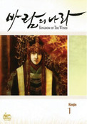 Kingdom of the Winds Manga Volume 1