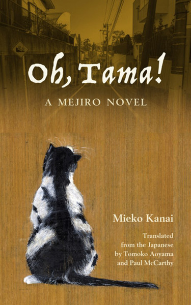 Oh Tama! A Mejiro Novel